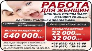 Клініка запрошує : сурогатних мам та донорів яйцеклітин. - изображение 1