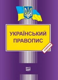 """Книга Український правопис - Видавництво """"Право"""" - изображение 1"""