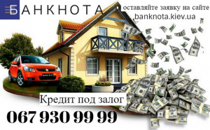 Компания выдаст деньги наличными под залог недвижимости Киев. - изображение 1