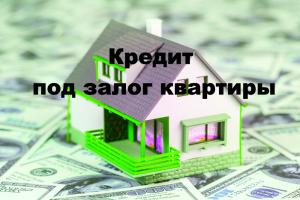 Компания выдаст кредит под залог недвижимости до 10 млн грн. - изображение 1