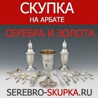 """Компания """"Скупка серебра"""" - Продать дорого изделия из серебра - изображение 1"""