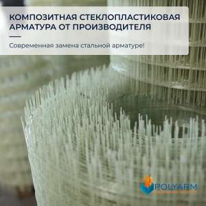 Композитная арматура и кладочная сетка от Polyarm - изображение 1