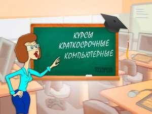 Компьютерные курсы (IT-обучение) в Харькове - изображение 1