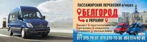 Комфортныепассажирскиеперевозки.Донецк-Украина-Донецк - изображение 1