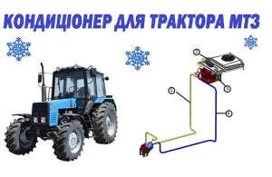 Кондиціонер для трактора МТЗ з наддаховим конденсатором - изображение 1