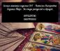 Перейти к объявлению: Консультация опытной гадалки Одесса. Мощный приворот по фото Одесса.