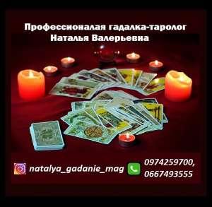 Консультация профессиональной гадалки Натальи Валерьевны - изображение 1
