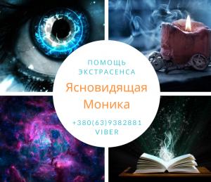 Консультация экстрасенса Полтава - изображение 1