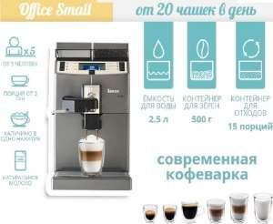 Кофемашина в офис аренда. Аренда кофеварок для офиса - изображение 1