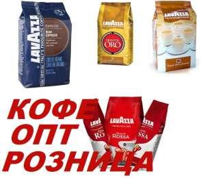 Кофе опт, розница. Зерновой кофе Lavazza (лавацца, лавазза, лаваца). - изображение 1