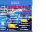 Перейти к объявлению: Краны скупка дорого Киев
