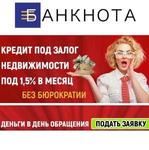 Кредиты под залог Киев. Быстрый кредит под залог квартиры Киев. - изображение 1