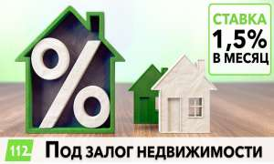 Кредиты под залог недвижимости до 10 лет в Харькове. - изображение 1