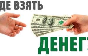Кредит без справки о доходах, Днепр. - изображение 1