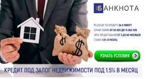 Кредит без справок о доходах от частного инвестора. Кредит под залог недвижимости от 1,5% в месяц. - изображение 1