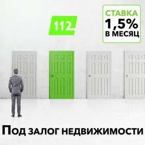 Кредит в залог недвижимости без справки о доходах Днепр. - изображение 1
