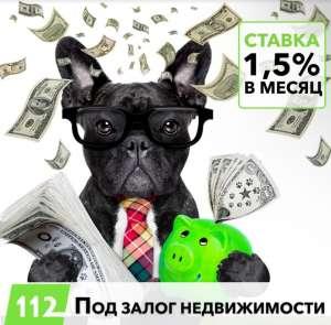 Кредит в залог недвижимости Харьков - изображение 1