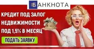 Кредит готівкою під заставу нерухомості Львів. - изображение 1