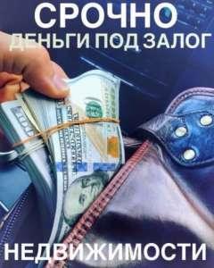 Кредит, деньги в долг под залог недвижимости - изображение 1