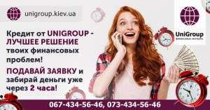 Кредит за 2 часа под залог недвижимости под 1,5% в месяц в Киеве. - изображение 1