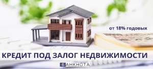 Кредит за 24 часа под залог недвижимости без справки о доходах - изображение 1