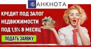 Кредит наличными под залог квартирыКиев - изображение 1