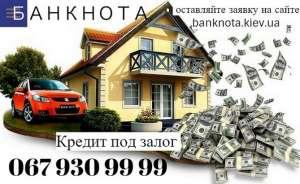Кредит наличными под залог квартиры Киев. - изображение 1