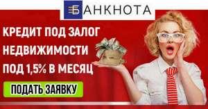 Кредит наличными под залог недвижимости в Киеве - изображение 1