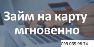 Кредит на ваш особистий банківський рахунок від 15 000 до 320 000 - изображение 1