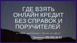 Кредит на карту. Кредит онлайн. Вся Україна. - изображение 1