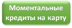 кредит на карту під 20% річних до 250 000 гривен без застави, - изображение 1