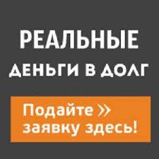 Кредит на перекредитование микрозаймов и не предоплат - изображение 1