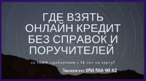 Кредит онлайн. Кредит на карту. Вся Украина. - изображение 1