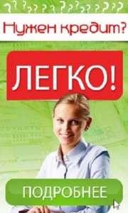 Кредит онлайн Николаев. Кредит с 18 лет - изображение 1