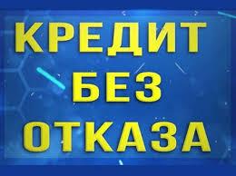 Кредит от 50 000 грн. до 10 млн. грн. Срок принятия решения 9 минут. - изображение 1