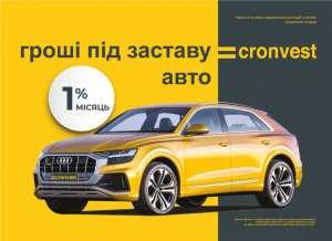 Кредит под залог авто. Авто остается у вас. Автоломбард в Одессе - изображение 1