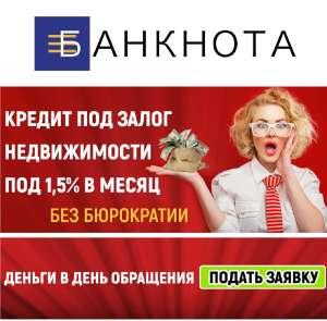 Кредит под залог в Киеве. Кредит под залог без справки о доходах Киев. - изображение 1