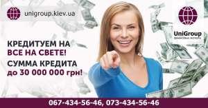 Кредит под залог дома без справки о доходах. Кредит до 30 000 000 грн наличными под 1,5% в месяц. - изображение 1