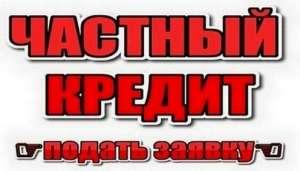 Кредит под залог дома Киев. Деньги под квартиру Киев. - изображение 1