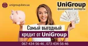 Кредит под залог дома срочно. Срочно деньги под залог квартиры в Киеве. - изображение 1
