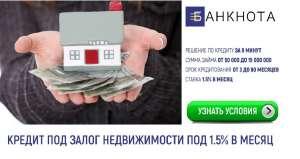 Кредит под залог квартиры без справки о доходах под 18% годовых. - изображение 1