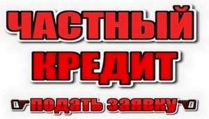 Кредит под залог Киев. Деньги под залог недвижимости Киев. - изображение 1