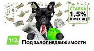 Кредит под залог недвижимости без справки о доходах Днепр - изображение 1