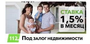 Кредит под залог недвижимости в Харькове. - изображение 1