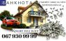 Кредит под залог недвижимости и автомобиля за 1 час.. Финансовые - Услуги