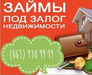 Кредит под залог недвижимости и автомобиля 1,5% в месяц, Киев - изображение 1