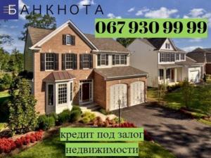 Кредит под залог недвижимости и авто под 1,5% - изображение 1