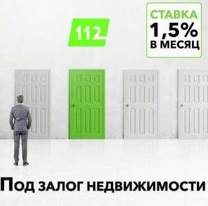 Кредит под залог недвижимости наличными Одесса. - изображение 1