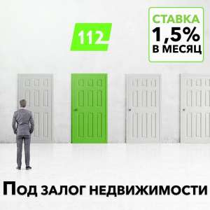 Кредит под залог недвижимости под 18% годовых Харьков. - изображение 1