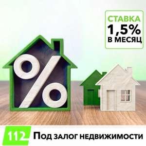 Кредит под залог недвижимости под 18% годовых Харьков... - изображение 1